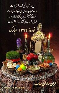 تبریک عید نوروز 94