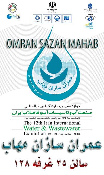 دوازدهمین نمایشگاه صنعت آب و تاسیسات آب و فاضلاب ایران